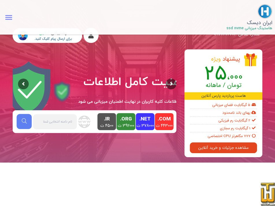 irandisk.com Screenshot