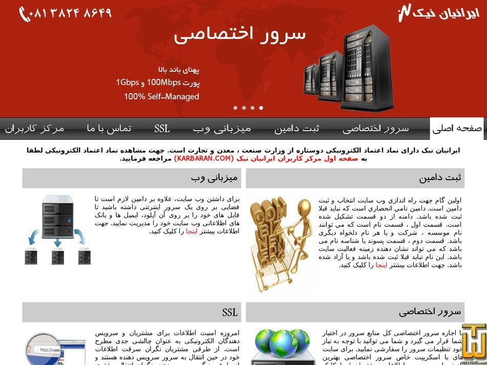 iraniannic.com Screenshot