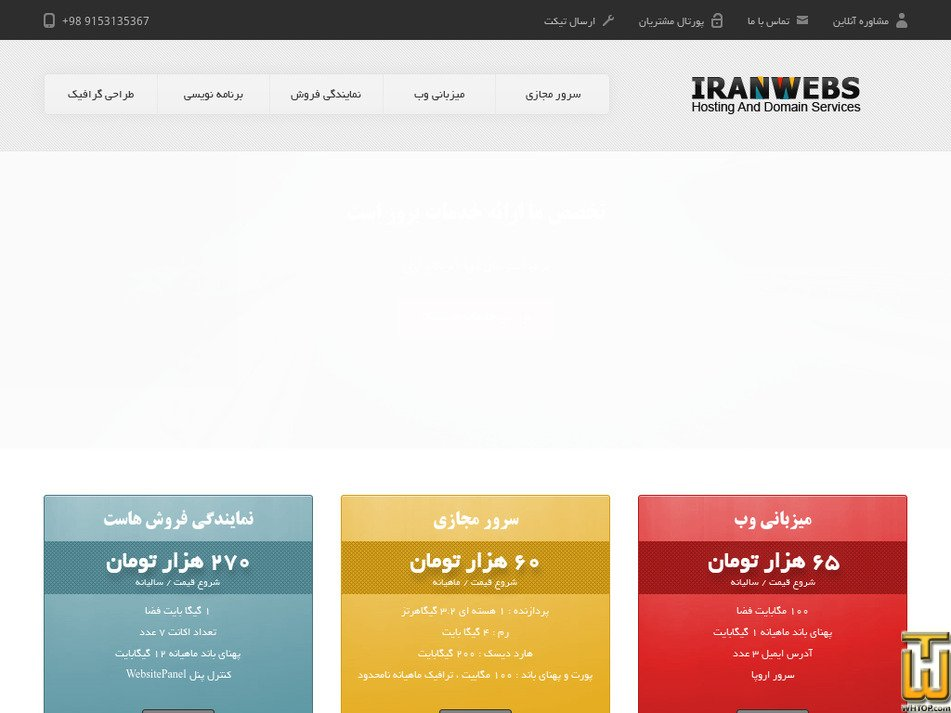 iranwebs.com Screenshot