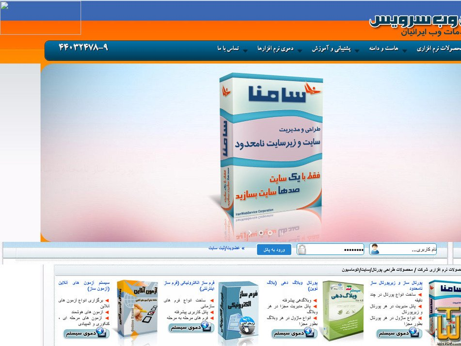 iranwebservice.com Screenshot