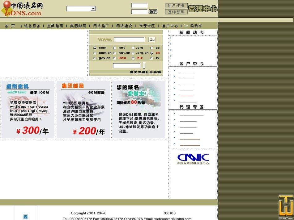 isdns.com Screenshot