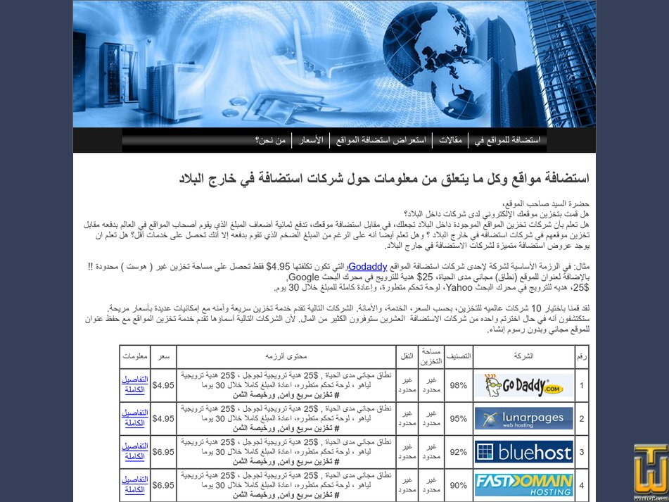 islam-hosting.com Screenshot