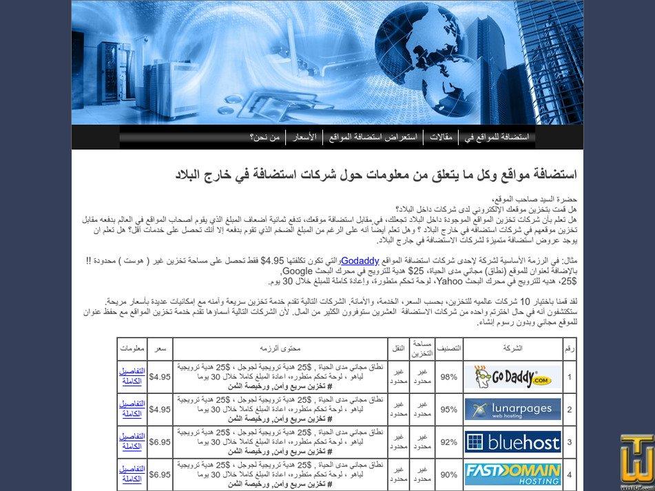 islam-hosting.com Screenshot