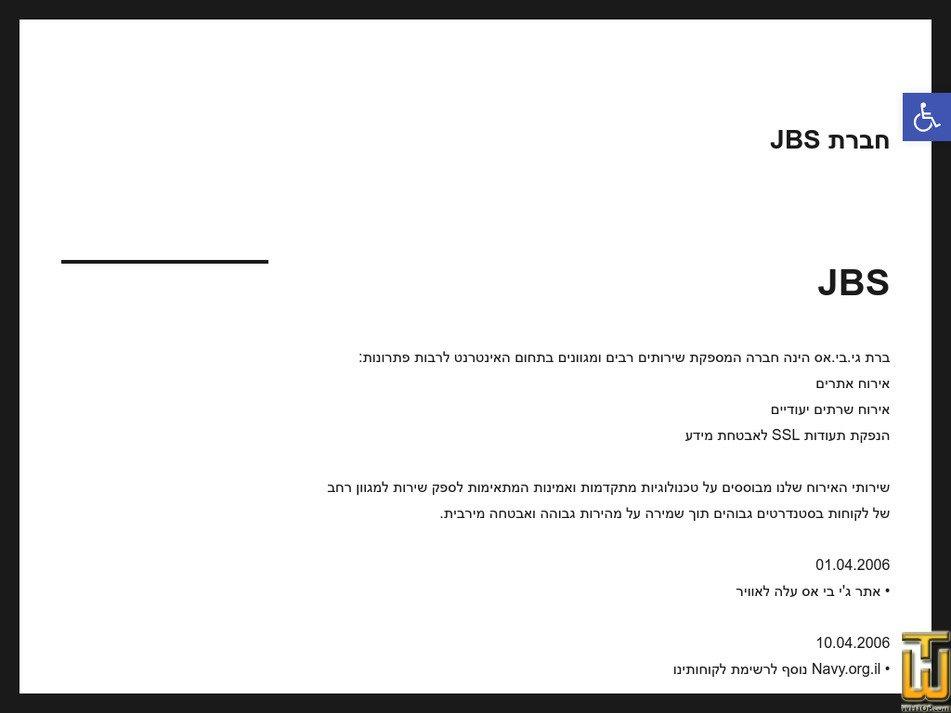 jbs.co.il Screenshot