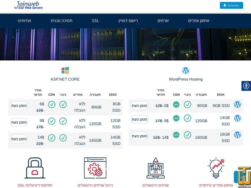 joinweb.co.il Screenshot