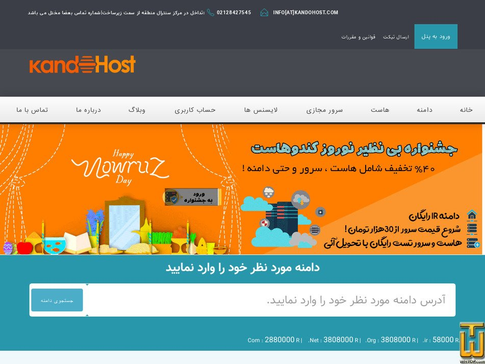 kandohost.com Screenshot