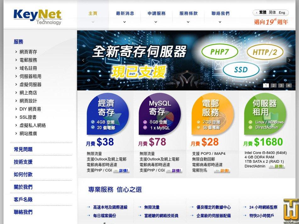 keynet.com.hk Screenshot