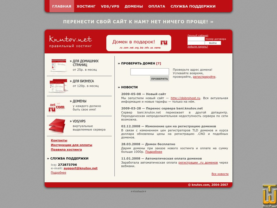 knutov.net Screenshot