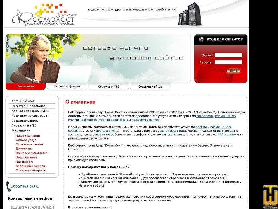 kosmohost.com Screenshot