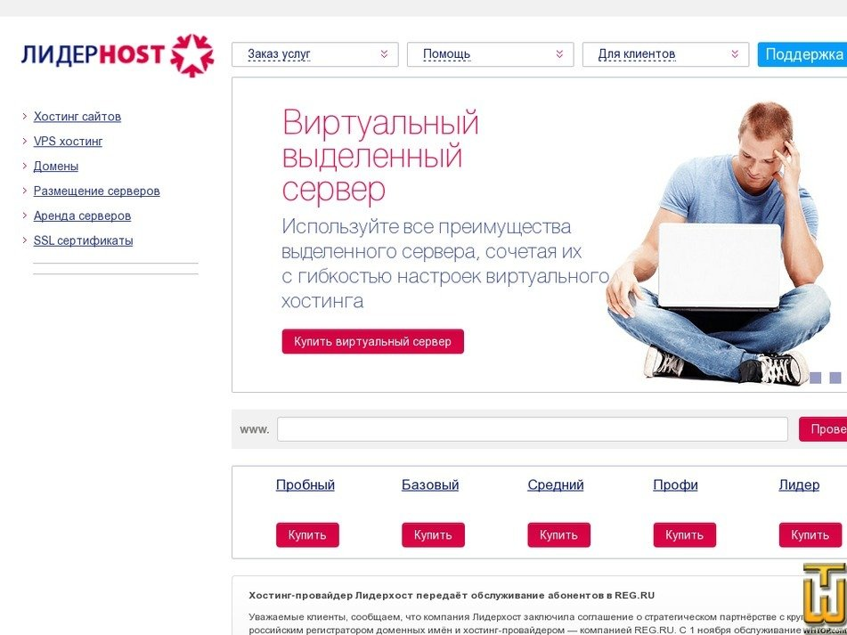 leaderhost.ru Screenshot