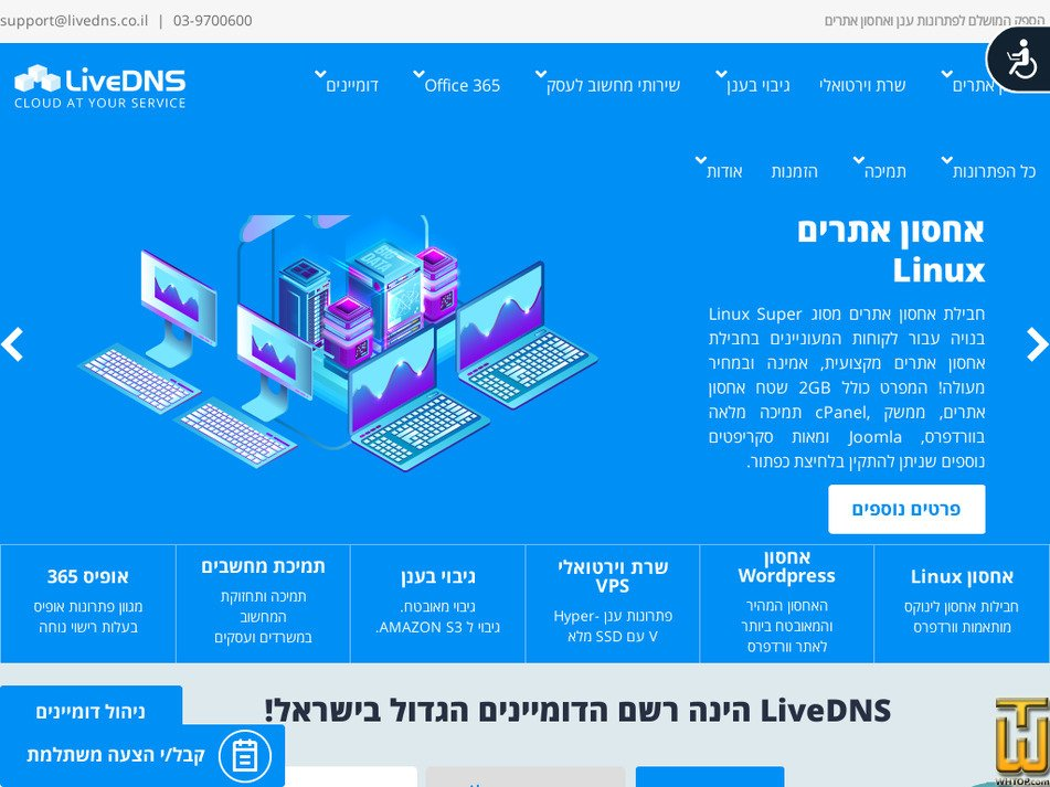livedns.co.il Screenshot