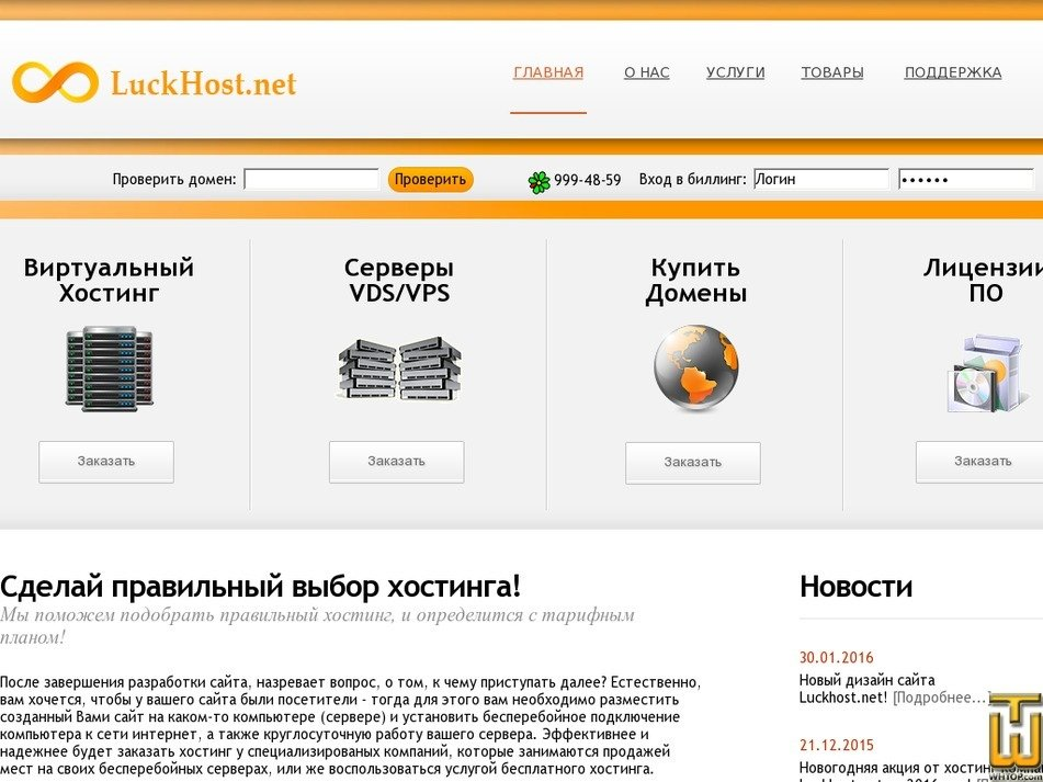 luckhost.net Screenshot