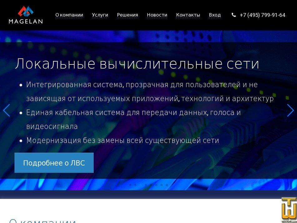 magelan.ru Screenshot