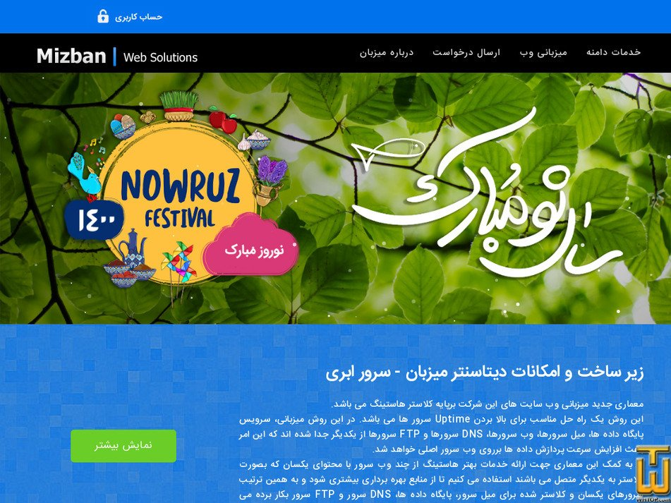 mizban.com Screenshot