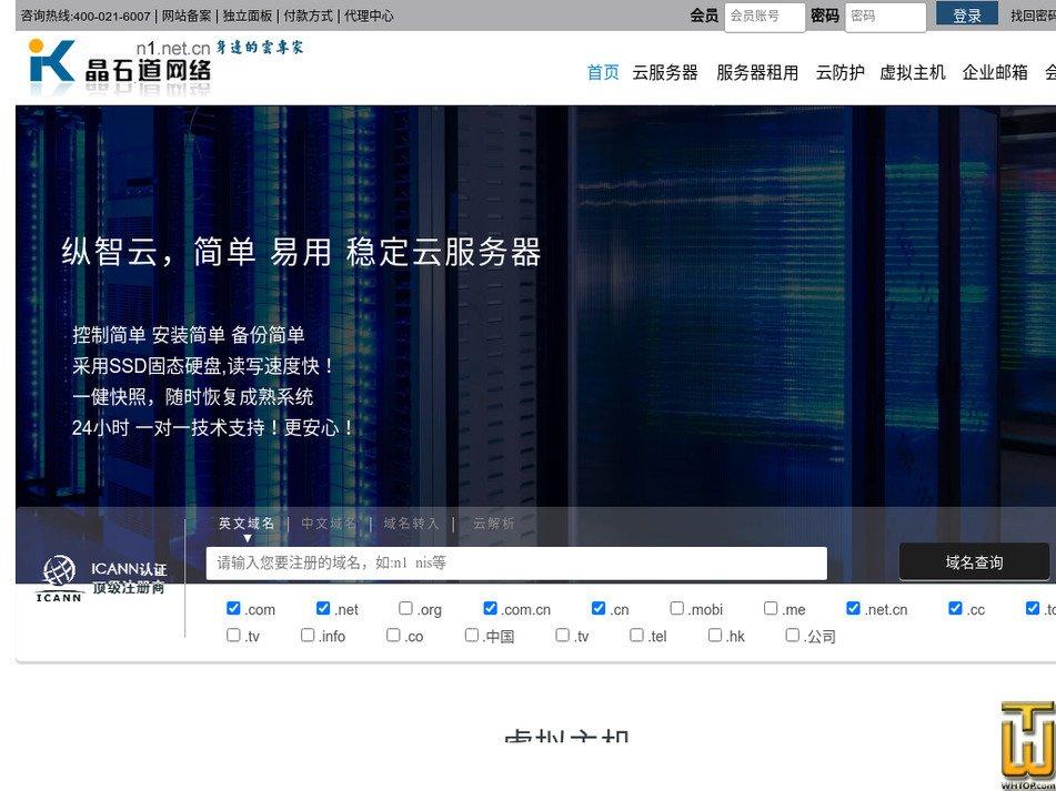 n1.net.cn Screenshot