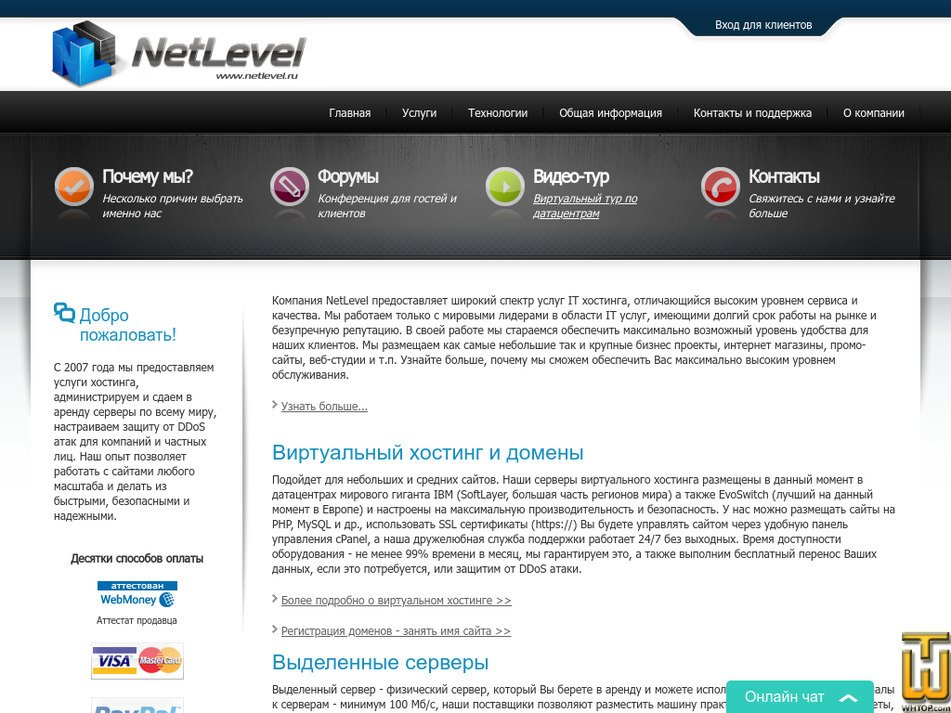 netlevel.ru Screenshot