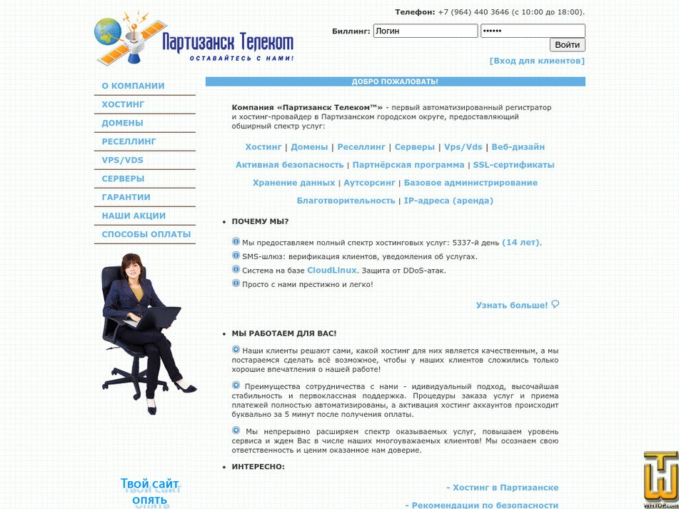 p-telecom.ru Screenshot