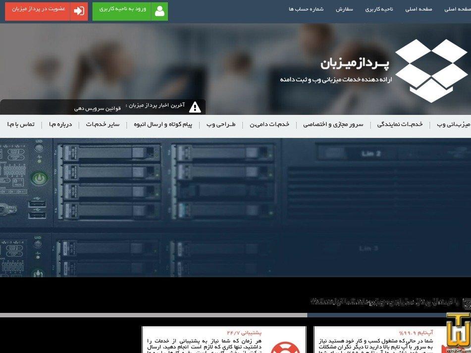 pardazmizban.com Screenshot