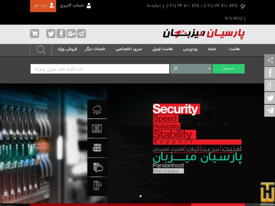 parsianhost.com Screenshot