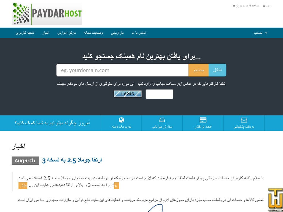 paydarhost.com Screenshot