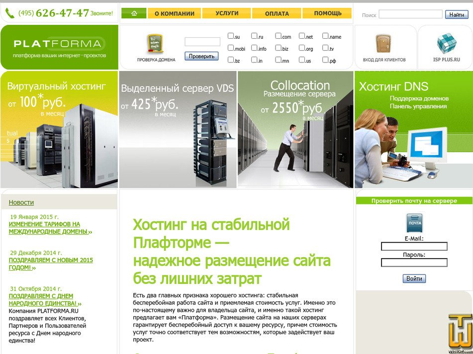 platforma.ru Screenshot