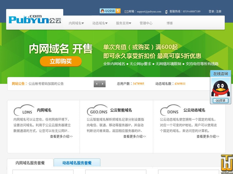 pubyun.com Screenshot