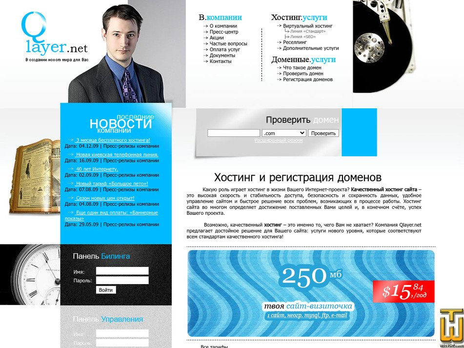 qlayer.net Screenshot