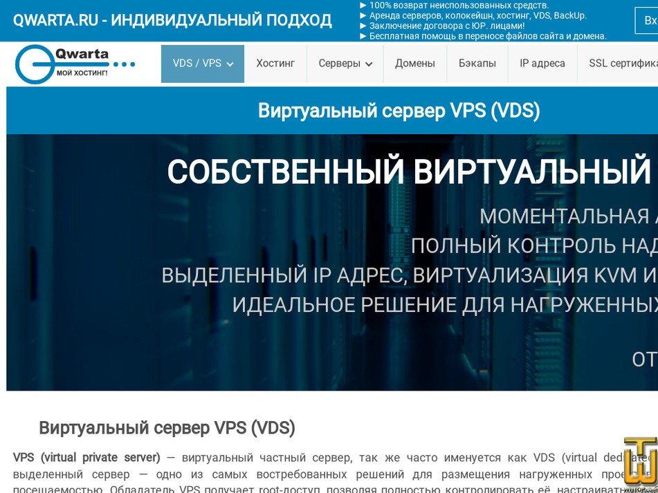 qwarta.ru Screenshot