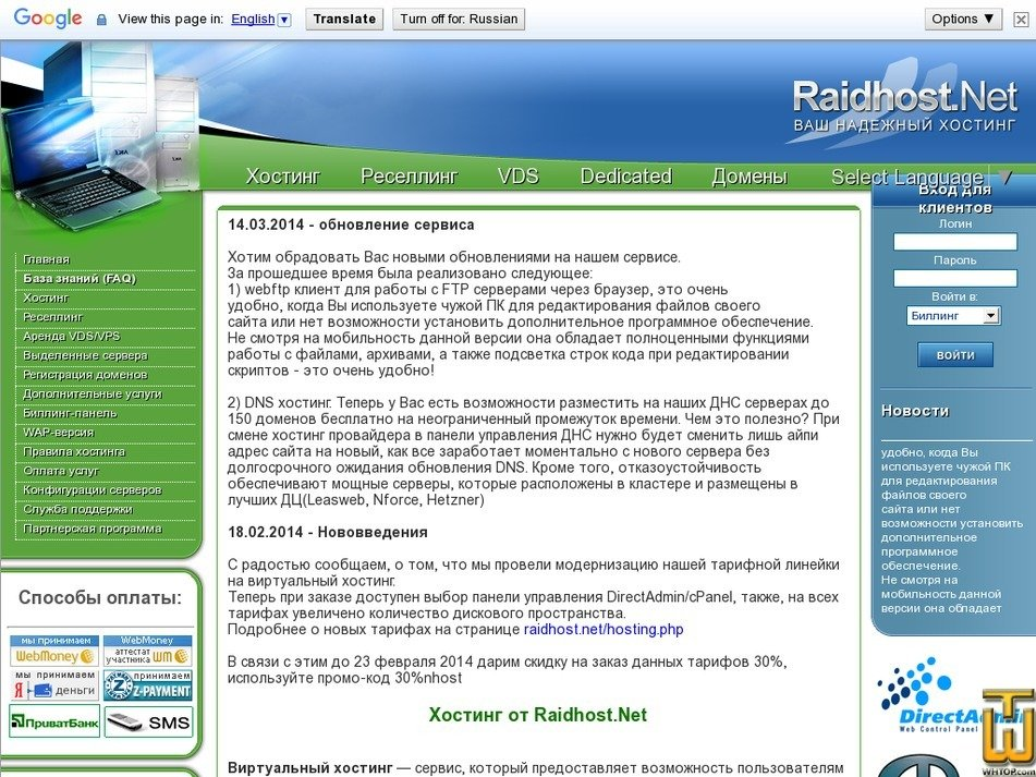 raidhost.net Screenshot
