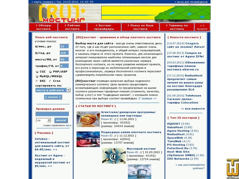 ru-hosting.ru Screenshot