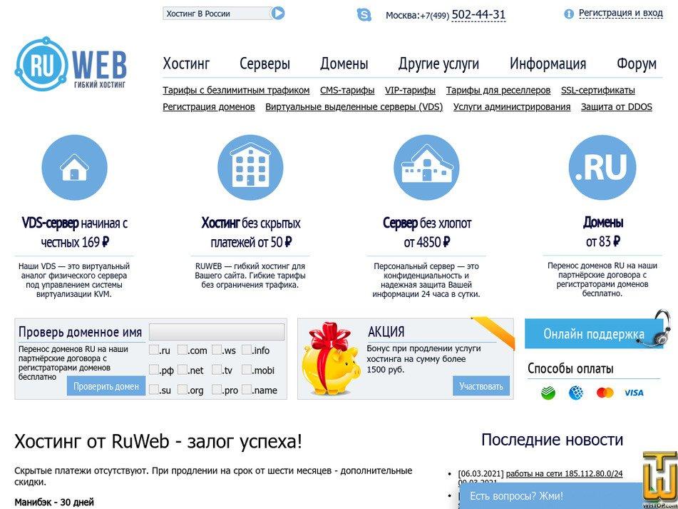 ruweb.net Screenshot