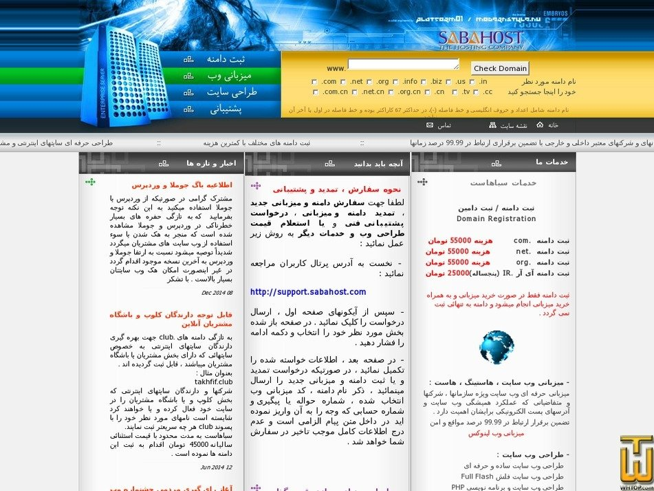 sabahost.com Screenshot