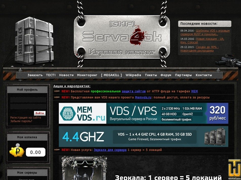 serva4ok.ru Screenshot
