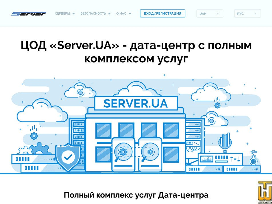 server.ua Screenshot