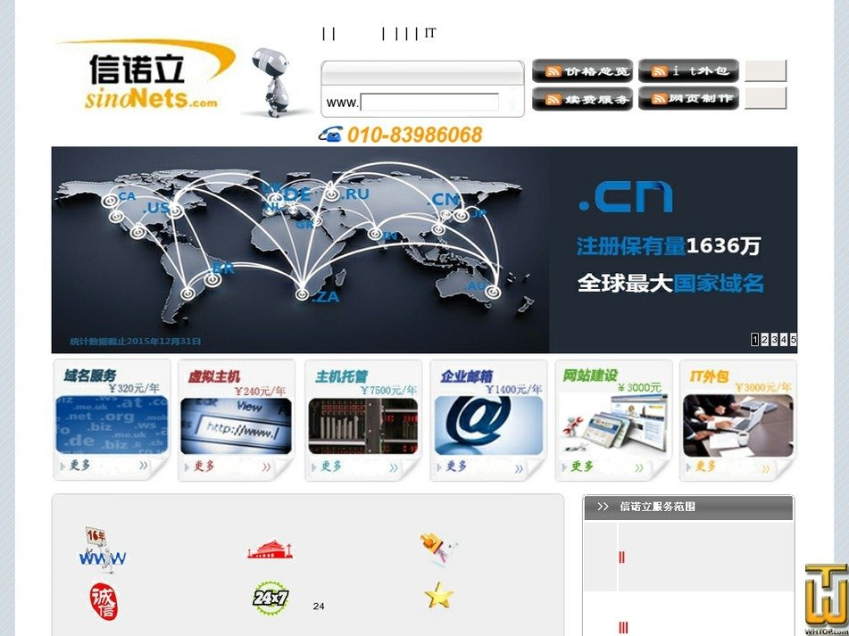 sinonets.com.cn Screenshot