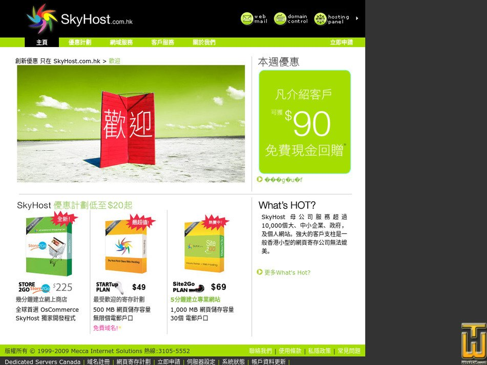 skyhost.com.hk Screenshot