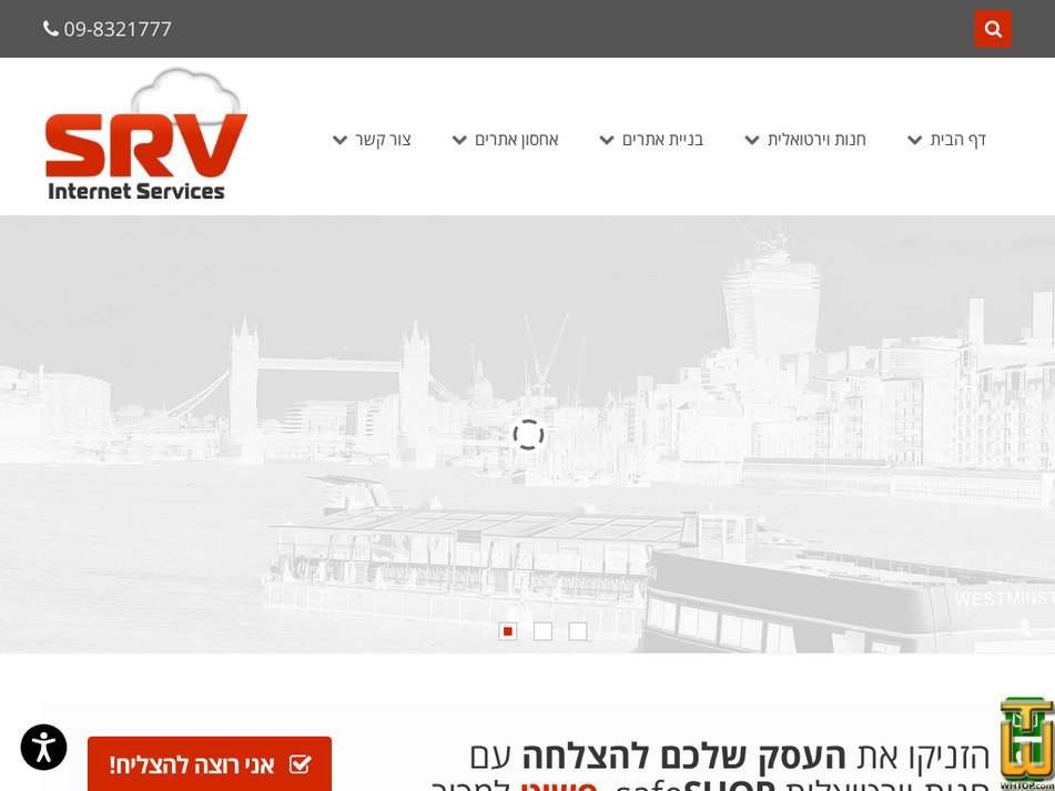 srv.co.il Screenshot