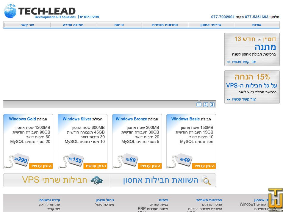 tlhosting.co.il Screenshot