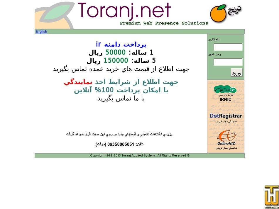 toranj.net Screenshot