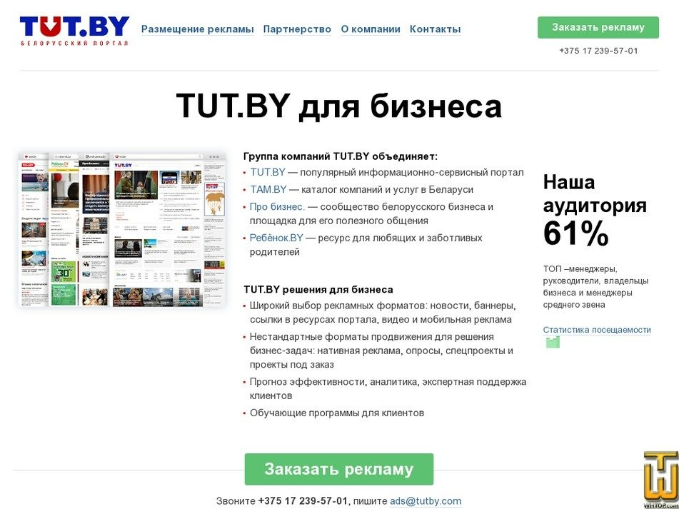 tutby.com Screenshot