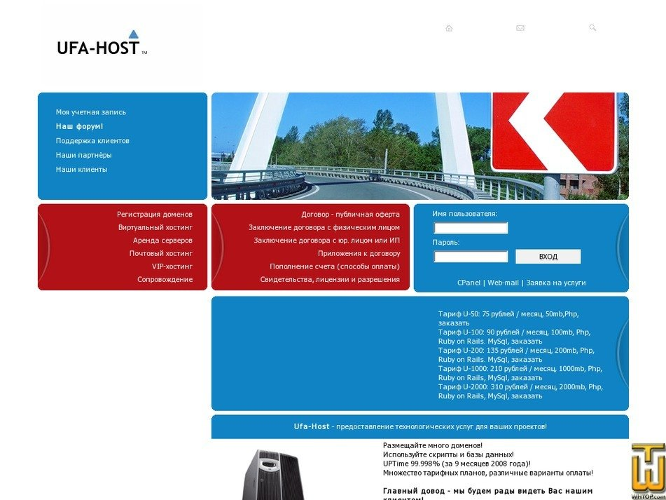 ufa-host.ru Screenshot