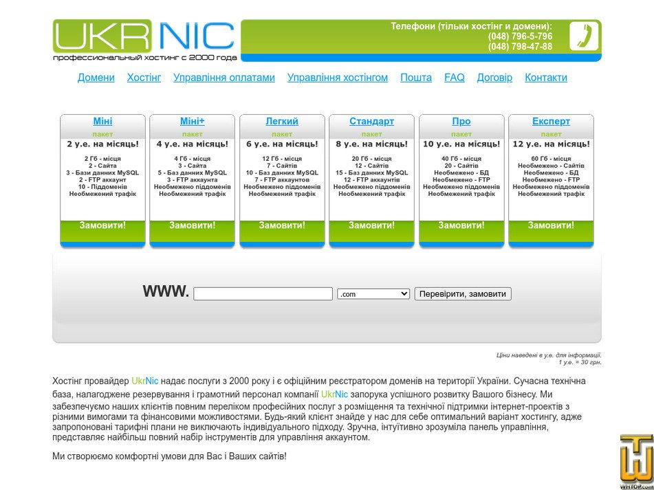 ukrnic.com Screenshot