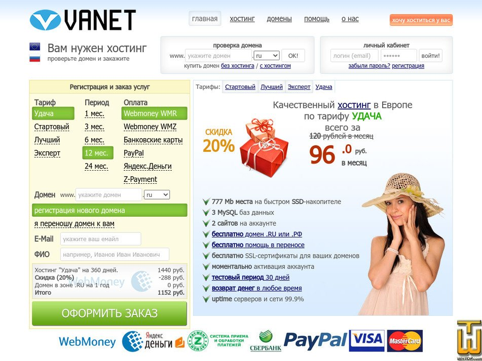 vanet.ru Screenshot