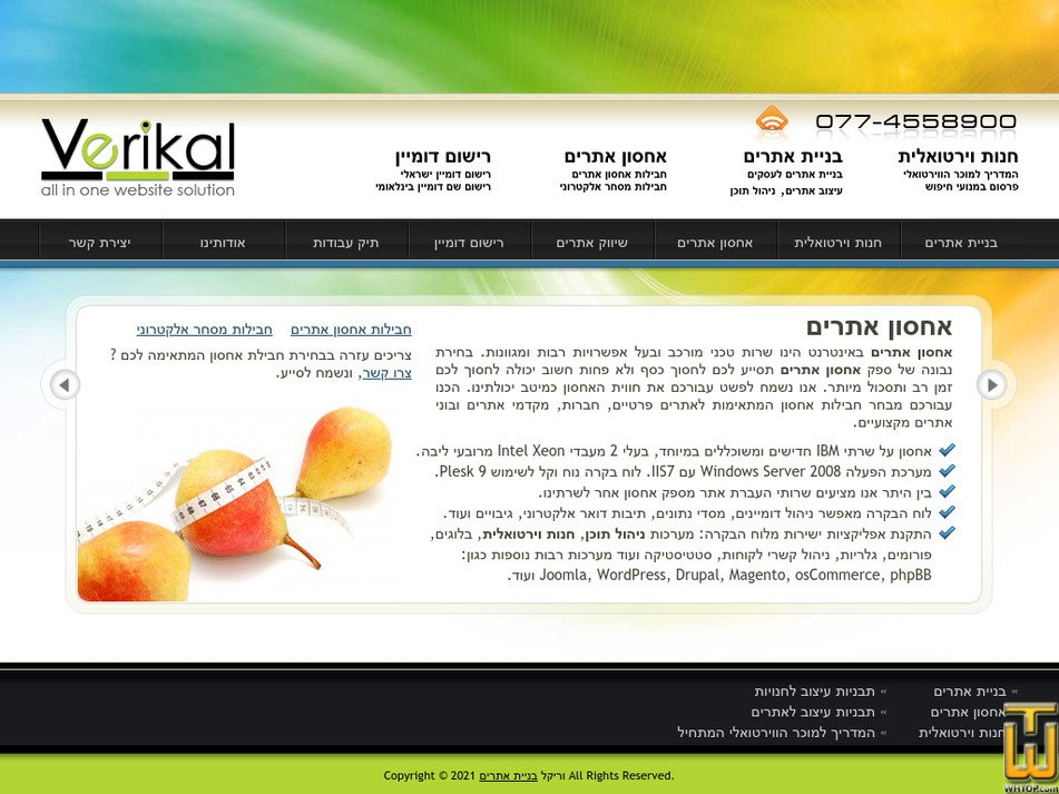 verikal.co.il Screenshot