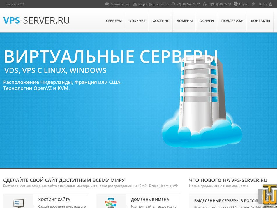 vps-server.ru Screenshot