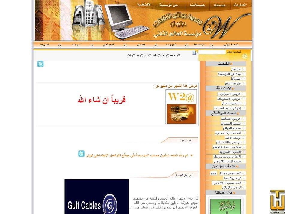 w2w2w2.com Screenshot