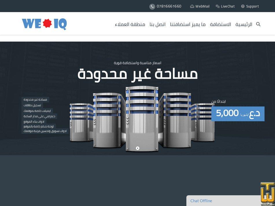 we.com.iq Screenshot