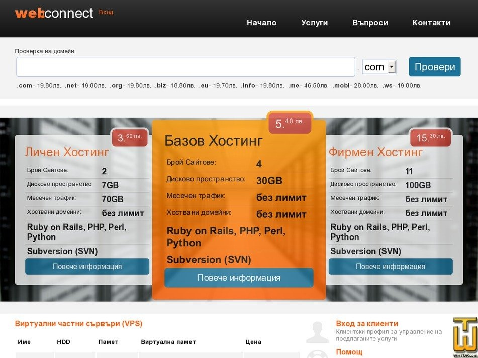 webconnect.bg Screenshot