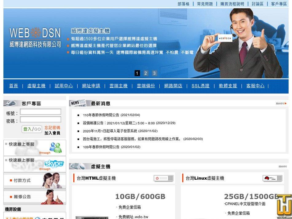 webdsn.net Screenshot