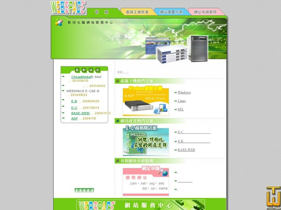 webspace.com.tw Screenshot